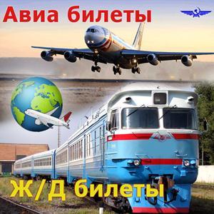 Авиа- и ж/д билеты Красноармейской