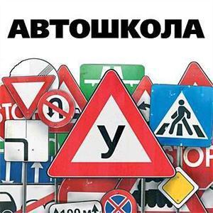 Автошколы Красноармейской