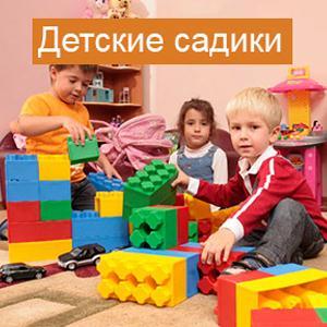 Детские сады Красноармейской