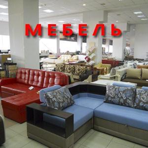 Магазины мебели Красноармейской