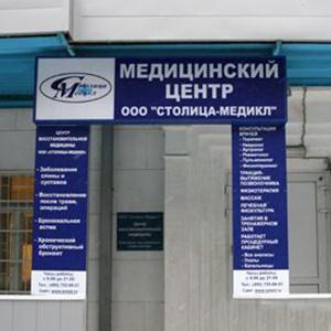 Медицинские центры Красноармейской