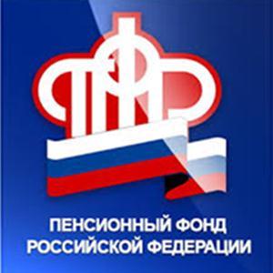 Пенсионные фонды Красноармейской