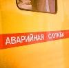 Аварийные службы в Красноармейской