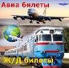 Авиа- и ж/д билеты в Красноармейской