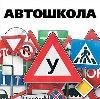 Автошколы в Красноармейской