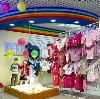 Детские магазины в Красноармейской