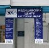 Медицинские центры в Красноармейской