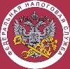Налоговые инспекции, службы в Красноармейской
