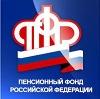 Пенсионные фонды в Красноармейской