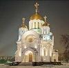Религиозные учреждения в Красноармейской