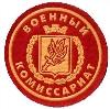 Военкоматы, комиссариаты в Красноармейской