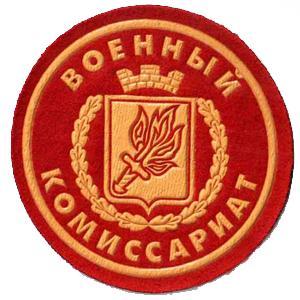Военкоматы, комиссариаты Красноармейской